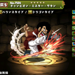 【パズドラ】威嚇系(攻撃頻度低下)で使えるオススメのモンスターはこれだ!