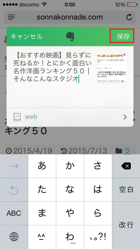 Evernote32