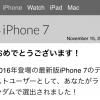 iPhone7テストユーザーに選出されましたの詐欺ページに釣られてみました