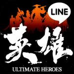 LINE 英雄乱舞アプリの遊び方とちょっとした攻略法