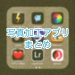 【iPhone】本当にすごい!おすすめの画像・写真加工アプリまとめ