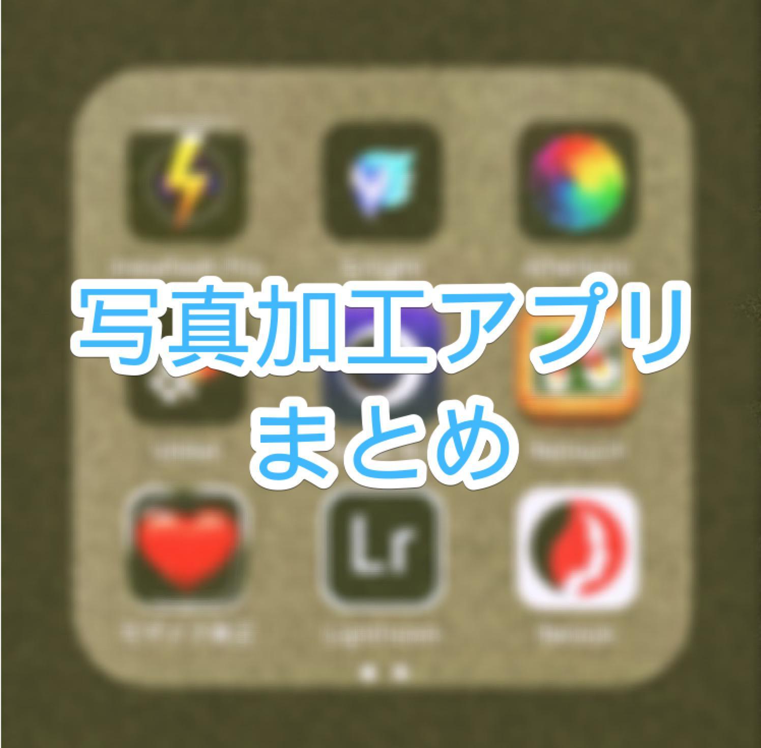 写真加工 アプリ