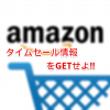 【Amazon】タイムセールの商品ラインナップをスマホで一瞬で表示する方法