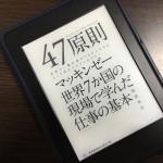 『47原則』マッキンゼーに学ぶ仕事ができる人の思考回路